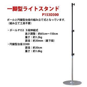 一脚型ライトスタンドP153D300|photo-zemi