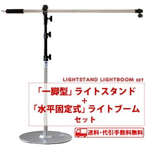「一脚型ライトスタンド」と「水平固定式ライトブーム」セット|photo-zemi