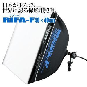 撮影用照明「RIFA(リファー)-F40×40cm」本体のみ|photo-zemi