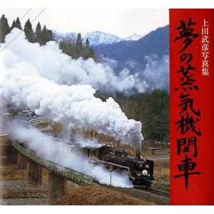 夢の蒸気機関車【上田武彦】蒸気機関車の写真集|photoland