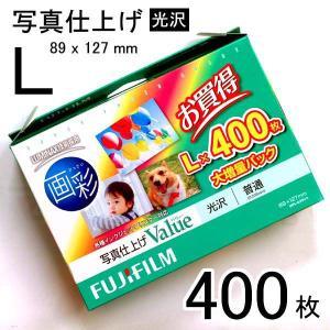 L【400枚】画彩 光沢★写真仕上 Value★WPL400VA★FUJIFILM|photoland