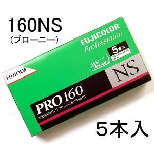 フジカラー ネガカラーフィルム ブローニー 120 ISO感度 160  PRO 160 NS (5...