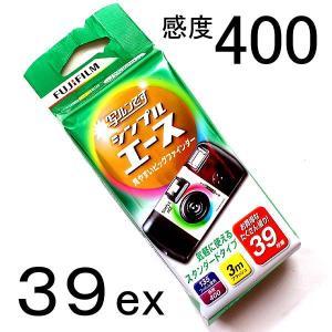 フジカラーの レンズ付きフィルム 写ルンです シンプルエース フラッシュ付き 39枚撮 を1個です。...