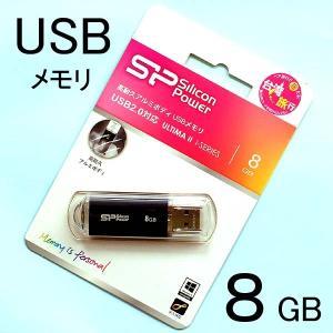 [クロネコDM便 送料無料] 【8GB】USBメモリ★シリコンパワーUSB2.0|photoland