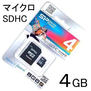 【4GB】マイクロSDHCカード <アダプタ付> シリコンパワー/SILICON POWER製