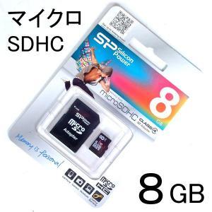 【8GB】マイクロSDHCカード <アダプタ付> シリコンパワー/SILICON POWER製
