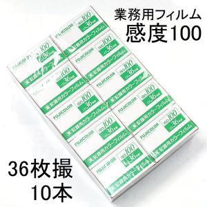 【10本】感度100-36ex <フジ業務用フィルム> フジフィルム|photoland