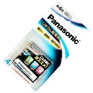 【4本】単四/単4★リチウム電池★パナソニック photoland
