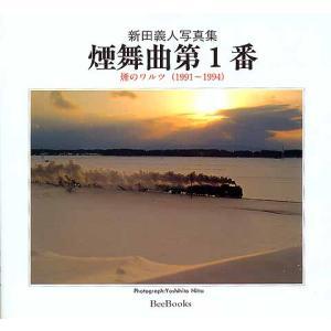 煙舞曲第1番 煙のワルツ(1991-1994) 【新田義人】蒸気機関車 写真集★光村印刷|photoland