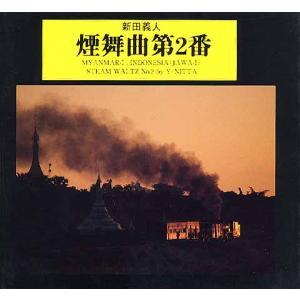 煙舞曲第2番【新田義人】蒸気機関車 写真集★光村印刷|photoland