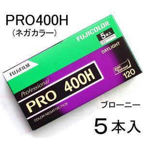 2017-10期限 《送料無料》 【5本入】PRO 400H <ブローニー120> ネガカラー【ISO感度400】フジフィルム photoland