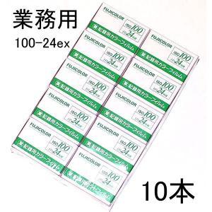 《送料無料》 【10本】感度100-24ex <フジ業務用フィルム> フジフィルム|photoland