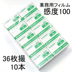 《送料無料》 【10本】感度100-36ex <フジ業務用フィルム> フジフィルム|photoland