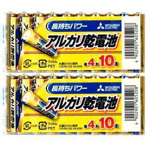 [クロネコDM便 送料無料] 【20本】単4/単四 <アルカリ乾電池> 三菱 / MITSUBISHI製|photoland