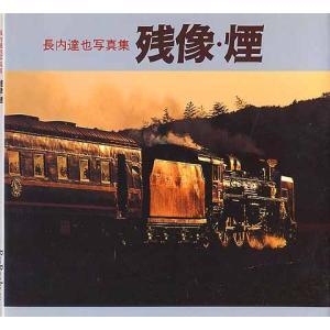 [クロネコDM便 送料無料] 残像・煙【長内達也】写真集 蒸気機関車★光村印刷|photoland