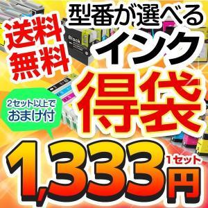 Canon(キヤノン)互換インクカートリッジ 1,333円 型番選べる得袋 「2セット以上で黒インクおまけ 送料無料」|photolife