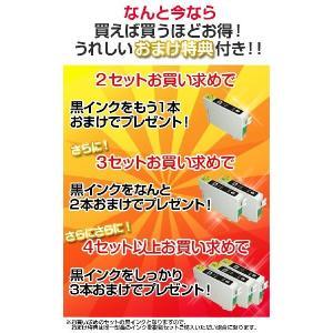EPSON(エプソン)互換インクカートリッジ 1,333円 型番選べる得袋 「2セット以上で黒インクおまけ 送料無料」|photolife|03