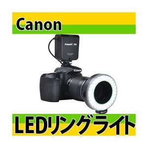 「AHL-C60」LED リングライト / キャノン(Canon)デジタル一眼レフカメラ対応のオートマクロストロボ Aputure製|photolife