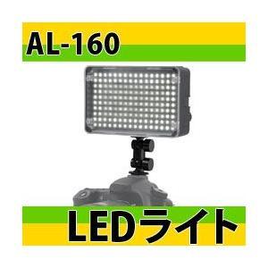 「AL-H160」Aputure LEDライト 160球使用 プロ用 一眼レフカメラや業務用ビデオカメラ対応 動画の撮影にも最適|photolife