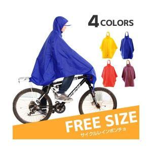 【B066】自転車用 サイクル レインポンチョ レインコート カッパ <全4色> / 透明つばでクリアな視界!|photolife