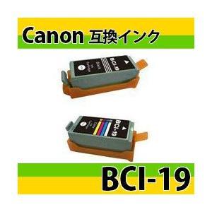 「単品」キャノン(Canon) BCI19系互換インク BCI-19BK・BCI-19CLR|photolife