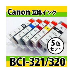 「ICチップ付5色セット」キャノン(Canon) BCI-321+320/5MP互換インク BCI-321/320系 BCI-321BK・BCI-321C・BCI-321M・BCI-321Y・BCI-320PGBK 残量表示可|photolife
