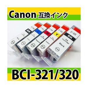 「ICチップ付単品」キャノン(Canon) BCI-321/320系互換インク BCI-321BK・BCI-321C・BCI-321M・BCI-321Y・BCI-320PGBK 残量表示可|photolife