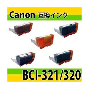 「単品」キャノン(Canon) BCI-321/320系互換インク BCI-321BK・BCI-321C・BCI-321M・BCI-321Y・BCI-320PGBK|photolife