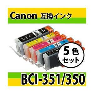 「ICチップ付5色セット大容量」キャノン(Canon) BCI-351XL+350XL/5MP互換インク BCI-351/350系 PIXUS MG7130,MG6530,MG6330,MG5530,MG5430,MX923,iP7230|photolife