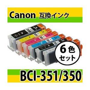 「ICチップ付6色セット大容量」キャノン(Canon) BCI-351XL+350XL/6MP互換インク BCI-351/350系 PIXUS MG7130, PIXUS MG6530, PIXUS MG6330|photolife