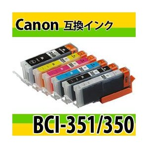 「ICチップ付単品大容量」キャノン(Canon) BCI-351/350系互換インク BCI-350XLPGBK・BCI-351XLC・BCI-35XLM・BCI-351XLY・BCI-351XLBK・BCI-351XLGY|photolife