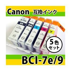 「ICチップ付5色セット」キャノン(Canon) BCI-7E+9互換インク BCI-7e/9系 BCI-7eBK・BCI-7eC・BCI-7eM・BCI-7eY・BCI-9BK 残量表示可|photolife