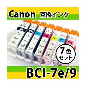 「ICチップ付7色セット」キャノン(Canon) BCI-7E+9互換インク BCI-7e/9系 BCI-7eBK・BCI-7eC・BCI-7eM・BCI-7eY・BCI-7ePC・BCI-7ePM・BCI-9BK 残量表示可|photolife