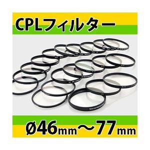 CPLフィルター(フィルター径46mm〜77mm) AF対応円偏光 一眼レフ カメラ レンズ プロテクター|photolife