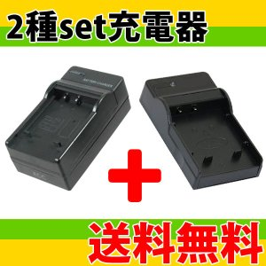 DC04★2種セットバッテリー充電器 コンセント型+USB型 ソニー 互換 バッテリーチャージャー Sony NP-FP50/NP-FP70/NP-FP90等対応