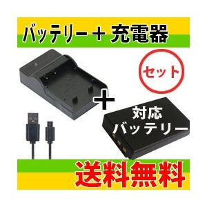 DC109 USB型充電器BC-120L+カシオNP-120互換バッテリーのセット