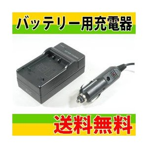 DC83 バッテリー充電器 CASIO BC-81L PENTAX D-BC108J 互換バッテリーチャージャー NP-80/D-LI63/D-LI108等対応|photolife