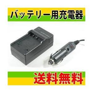 DC83 バッテリー充電器 FUJIFILM BC-45W 互換バッテリーチャージャー NP-45/NP-45A等対応|photolife