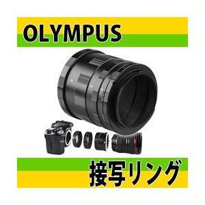 「ER5」オリンパス(OLYMPUS) 一眼レフカメラ(フォーサーズカメラ)対応 接写リング・中間リング・エクステンションチューブ マクロ撮影など|photolife