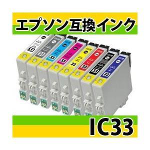 「単品」エプソン(EPSON) IC33系互換インク ICC33・ICM33・ICY33・ICBL33・ICR33・ICGL33・ICBK33・ICMB33|photolife