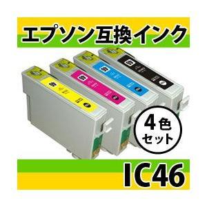 「4色セット」エプソン(EPSON) IC4CL46互換インク IC46系 ICBK46・ICC46・ICM46・ICY46|photolife