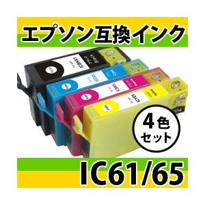 「4色セット」エプソン(EPSON) IC4CL6165互換インク IC6165系・ICBK61・ICC65・ICM65・ICY65|photolife