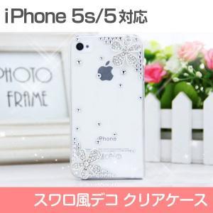 定形外 「 iPhone 5s/ 5 対応 」 お花が 可愛い おしゃれ スマホケース / デコ / キラキラ / スワロ風 / クリアケース|photolife