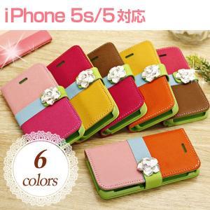 「 iPhone 5s/ 5 対応 」 手帳型 可愛い スマホケース / バイカラー / ブック型 / レザー調 / 二つ折り / カバー|photolife