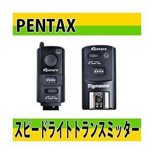 「MXC-2.4G(1C)」PENTAX カメラ対応 Trigmaster 2.4G スピードライトトランスミッター ワイヤレススピードライトコマンダー|photolife