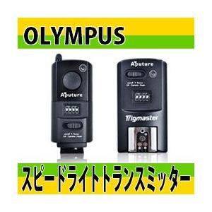「MXL-2.4G」OLYMPUS カメラ対応 Trigmaster 2.4G スピードライトトランスミッター ワイヤレススピードライトコマンダー|photolife