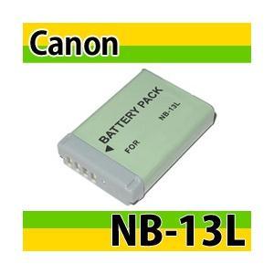 キャノン(Canon) NB-13L 互換バッテリー Power Shot G7 X 対応