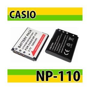 カシオ(CASIO) NP-110/NP-160 互換バッテリー EXILIM EX-FC500S/EX-ZR15 等対応