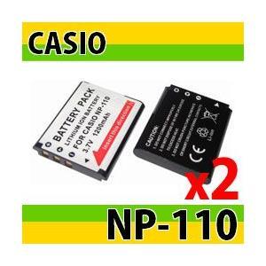 カシオ(CASIO) NP-110/NP-160 互換バッテリー 2個セット EXILIM EX-FC200S/EX-Z3000 等対応