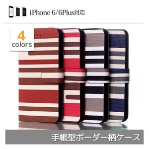 定形外 「 iPhone 6 / 6 Plus 対応 」 手帳型 おしゃれ スマホケース / ボーダー / ブック型 / レザー調 / 二つ折り / カバー|photolife